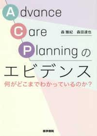 Advance care planningのエビデンス 何がどこまでわかっているのか?