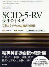 SCID-5-RV使用の手引き DSM-5のための構造化面接