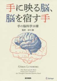 手に映る脳、脳を宿す手 手の脳科学16章