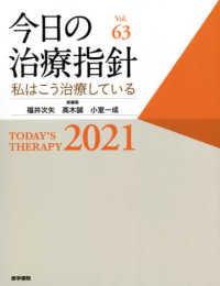 今日の治療指針 2021年版(Vol.63) 私はこう治療している