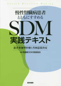 SDM実践テキスト 慢性腎臓病患者とともにすすめる : 患者参加型医療と共同意思決定
