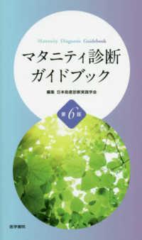 マタニティ診断ガイドブック  第6版