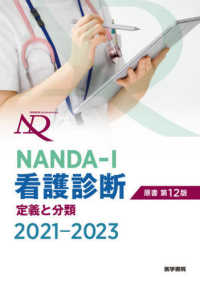 NANDA-I看護診断 2021-2023 定義と分類