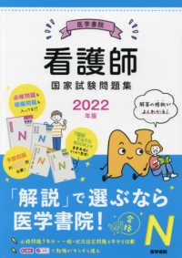 看護師国家試験問題集 2022年版