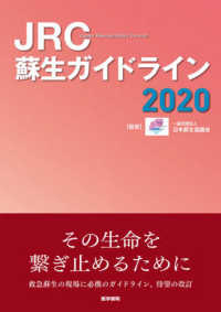 JRC蘇生ガイドライン