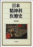 日本精神科医療史