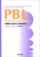 PBL判断能力を高める主体的学習 Problem‐based learning