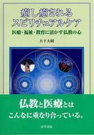 癒し癒されるスピリチュアルケア 医療・福祉・教育に活かす仏教の心