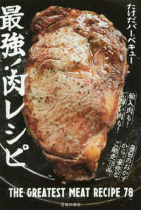 最強!肉レシピ The greatest meat pecipe 78