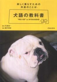 犬語の教科書 楽しく暮らすための共通のことば