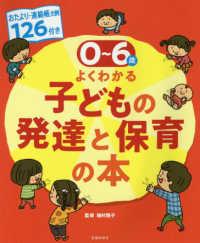 0〜6歳よくわかる子どもの発達と保育の本 おたより・連絡帳文例126付き