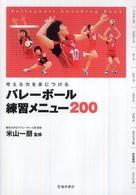 バレーボール練習メニュー200 考える力を身につける Volleyball Coaching Book