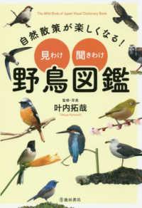 自然散策が楽しくなる!見わけ聞きわけ野鳥図鑑