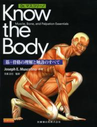 Dr.マスコリーノ Know the body muscle, bone, and palpation essentials  筋・骨格の理解と触診のすべて