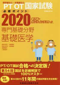 専門基礎分野 基礎医学 2020 電子版・オンラインテスト付 PT/OT国家試験必修ポイント