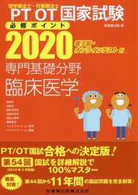 PT/OT国家試験必修ポイント専門基礎分野臨床医学 2020
