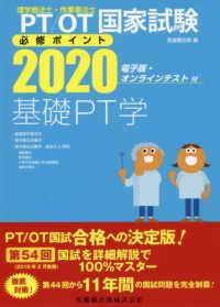 基礎PT学 2020 電子版・オンラインテスト付 PT/OT国家試験必修ポイント