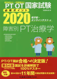 PT/OT国家試験必修ポイント障害別PT治療学 2020 障害領域別理学療法治療学(骨関節系障害領域・中枢神経系障害領域・神経筋系障害領域・内部障害領域・運動発達障害領域).