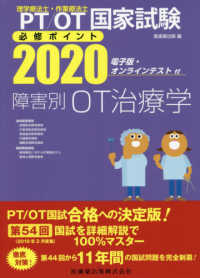PT/OT国家試験必修ポイント 障害別OT治療学 2020