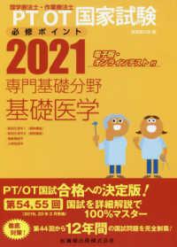 基礎医学 2021 PT/OT国家試験必修ポイント