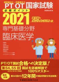 臨床医学 2021 第3版 PT/OT国家試験必修ポイント ; . 専門基礎分野||センモン キソ ブンヤ