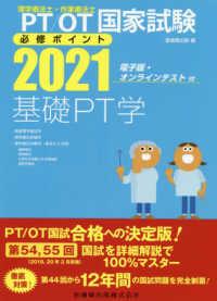 基礎PT学 2021 PT/OT国家試験必修ポイント