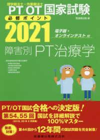 障害別PT治療学 2021 PT/OT国家試験必修ポイント
