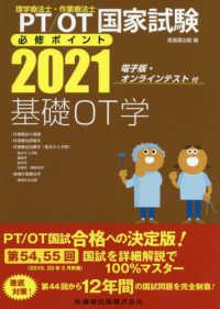 PT/OT国家試験必修ポイント 基礎OT学 2021