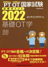 基礎OT学 基礎作業療法学/作業療法評価学/地域作業療法学/義肢・装具学