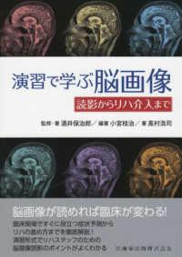 演習で学ぶ脳画像 読影からリハ介入まで
