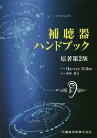 補聴器ハンドブック