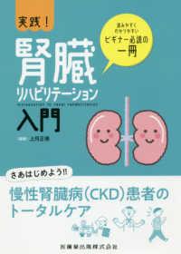 実践!腎臓リハビリテーション入門 Introduction to renal rehabilitation