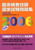 臨床検査技師国家試験問題集 2006年版