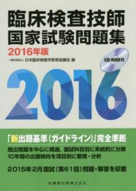 臨床検査技師国家試験問題集 2016年版