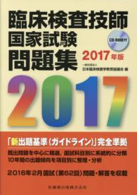 臨床検査技師国家試験問題集 2017年版
