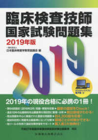 臨床検査技師国家試験問題集 2019年版
