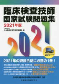 臨床検査技師国家試験問題集 2021年版