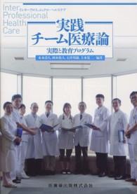 実践チーム医療論 実際と教育プログラム  インタープロフェッショナル・ヘルスケア