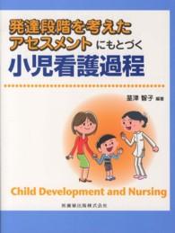 発達段階を考えたアセスメントにもとづく小児看護過程 = Child Development and Nursing