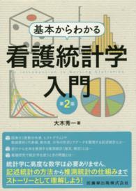 基本からわかる看護統計学入門  第2版