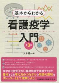 基本からわかる看護疫学入門  第3版