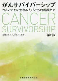 がんサバイバーシップ がんとともに生きる人びとへの看護ケア