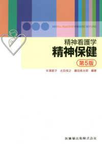 精神看護学  第5版 精神保健