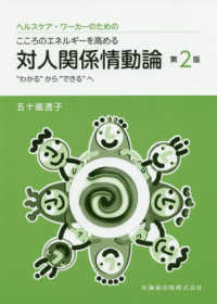 """ヘルスケア・ワーカーのためのこころのエネルギーを高める対人関係情動論 第2版 """"わかる""""から""""できる""""へ"""