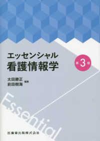 エッセンシャル看護情報学  第3版