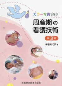 周産期の看護技術 カラー写真で学ぶ