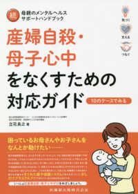 産婦自殺・母子心中をなくすための対応ガイド 10のケースでみる 母親のメンタルヘルスサポートハンドブック