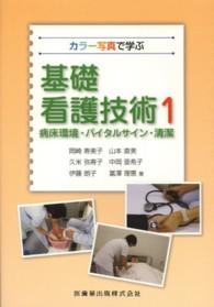 カラー写真で学ぶ基礎看護技術 1 病床環境・バイタルサイン・清潔