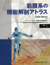 筋膜系の機能解剖アトラス Functional Atlas of the Human Fascial System