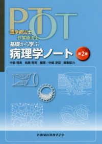 PT・OT基礎から学ぶ病理学ノート